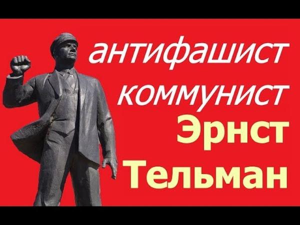 Эрнст Тельман сын своего класса и Вождь своего класса ☆ Коммунисты вперед ☆ ГДР ☆ Антифашист ☆ ДЕФА