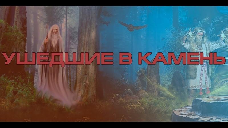ДОЛЬМЕНЫ фильм 2020 Знания сквозь тысячелетия Предки ушедшие в вечность УШЕДШИЕ В КАМЕНЬ