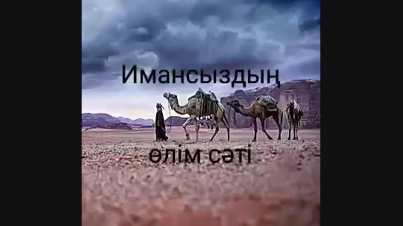 Ерлан Акатаев-Имансыздын олим сати....