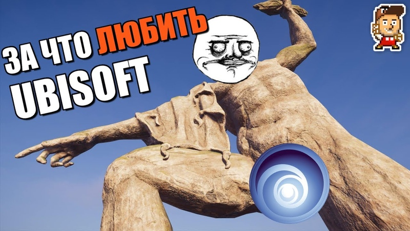 За что можно любить и ненавидеть игры Ubisoft (мысли Denis Major)