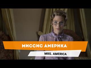 Миссис Америка | Mrs. America - русский трейлер сериала 2020