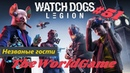 Прохождение Watch Dogs Legion 51 Незваные гости