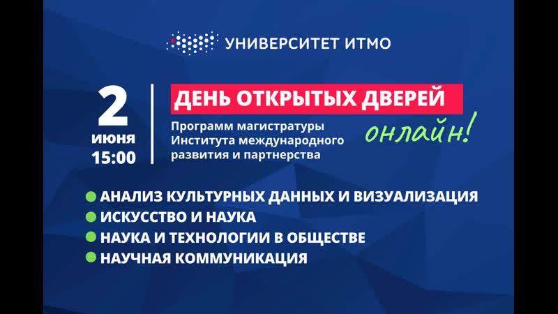 День открытых дверей программ Института международного развития и партнерства
