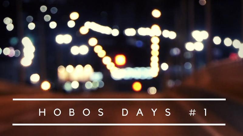 Где искать вдохновение Ночные покатухи Hobos Days 1