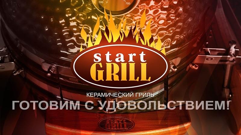 Керамические грили Start Grill