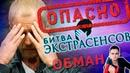 Битва экстрасенсов разоблачение лжи и вреда Алкоголик Наргиз дело Виктора Коэна