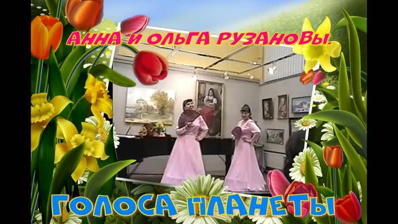 Видеооткрытка Джудитта дуэт сестер Рузановых Ольги и Анны