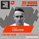 Илья Соболев фото #13