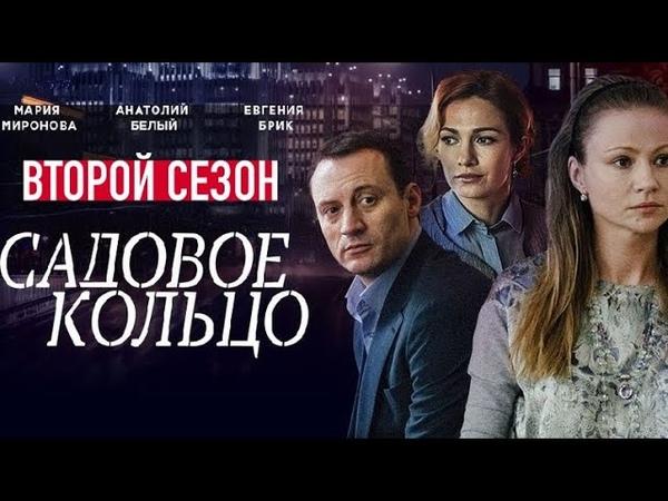 Садовое кольцо 2 сезон 1 серия Мелодрама 2020 Первый канал Дата выхода и анонс