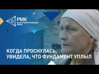 Когда проснулась, увидела, что фундамент уплыл, - Любовь Скачкова