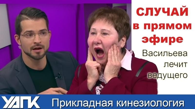 ПОЧЕМУ БОЛИТ ГОЛОВА Профессор Васильева подробно отвечает. Прикладная кинезиология