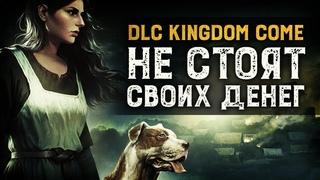 Обзор дополнений Kingdom Come: Deliverance   A Woman's Lot, Band of Bastards, etc
