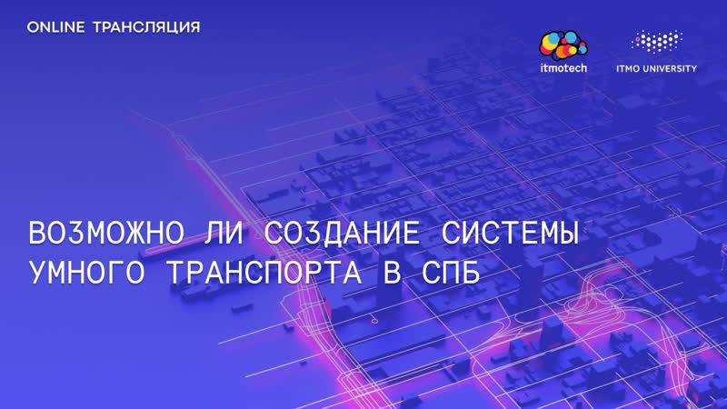 Smart city будущее или реальность