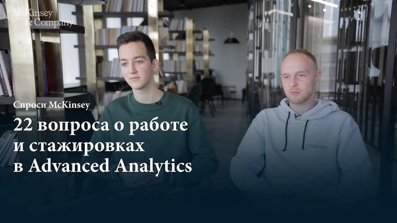 22 вопроса о работе и стажировках в McKinsey Advanced Analytics Спроси McKinsey