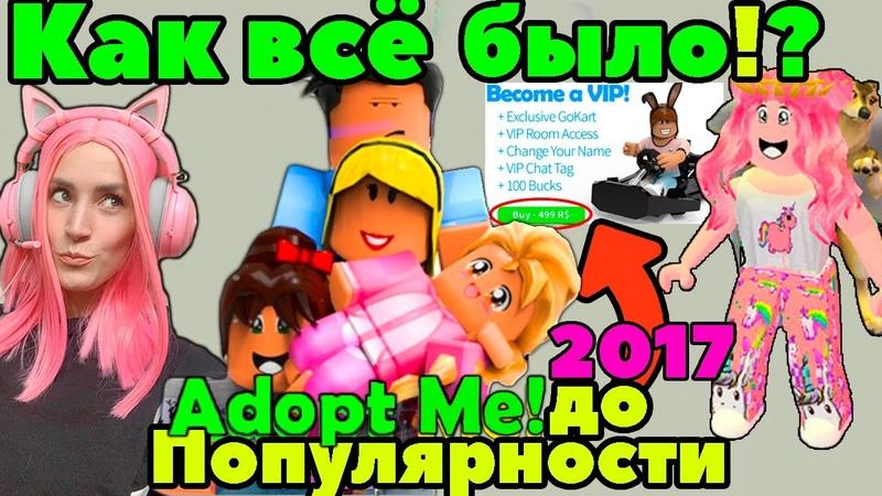 КАКОЙ БЫЛА игра Адопт МИ до питомцев и Популярности Играю Adopt Me Legacy 2017 Roblox