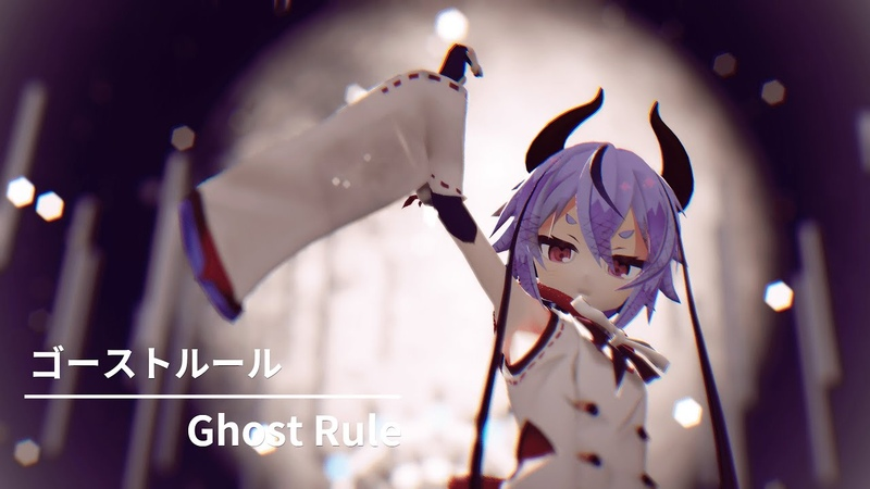 【MMD】ゴーストルール / Ghost Rule 【Vocaloid 鳴花ミコト/Meika Mikoto】