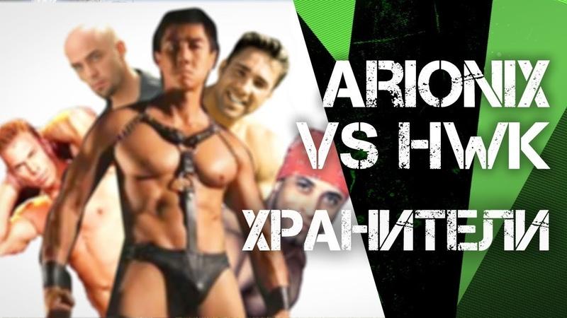 Arionix vs Hwkeye БОЙ ХРАНИТЕЛЕЙ НА 50к ГОЛДЫ ТОТАЛЬНЫЙ РАЗРЫВ