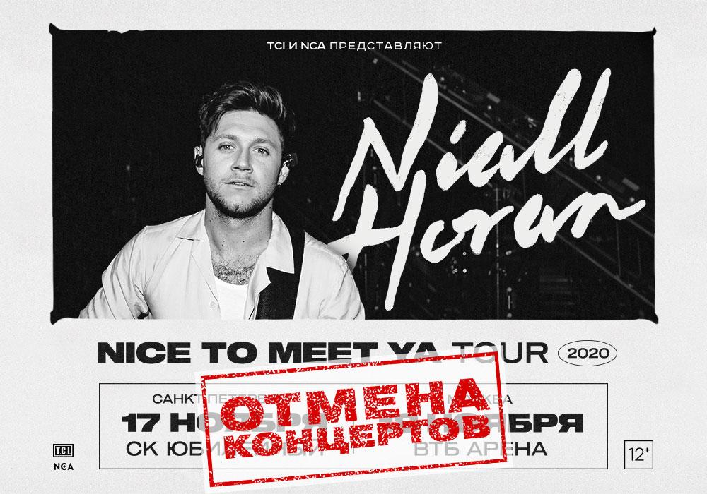 Niall Horan отменил свой мировой тур