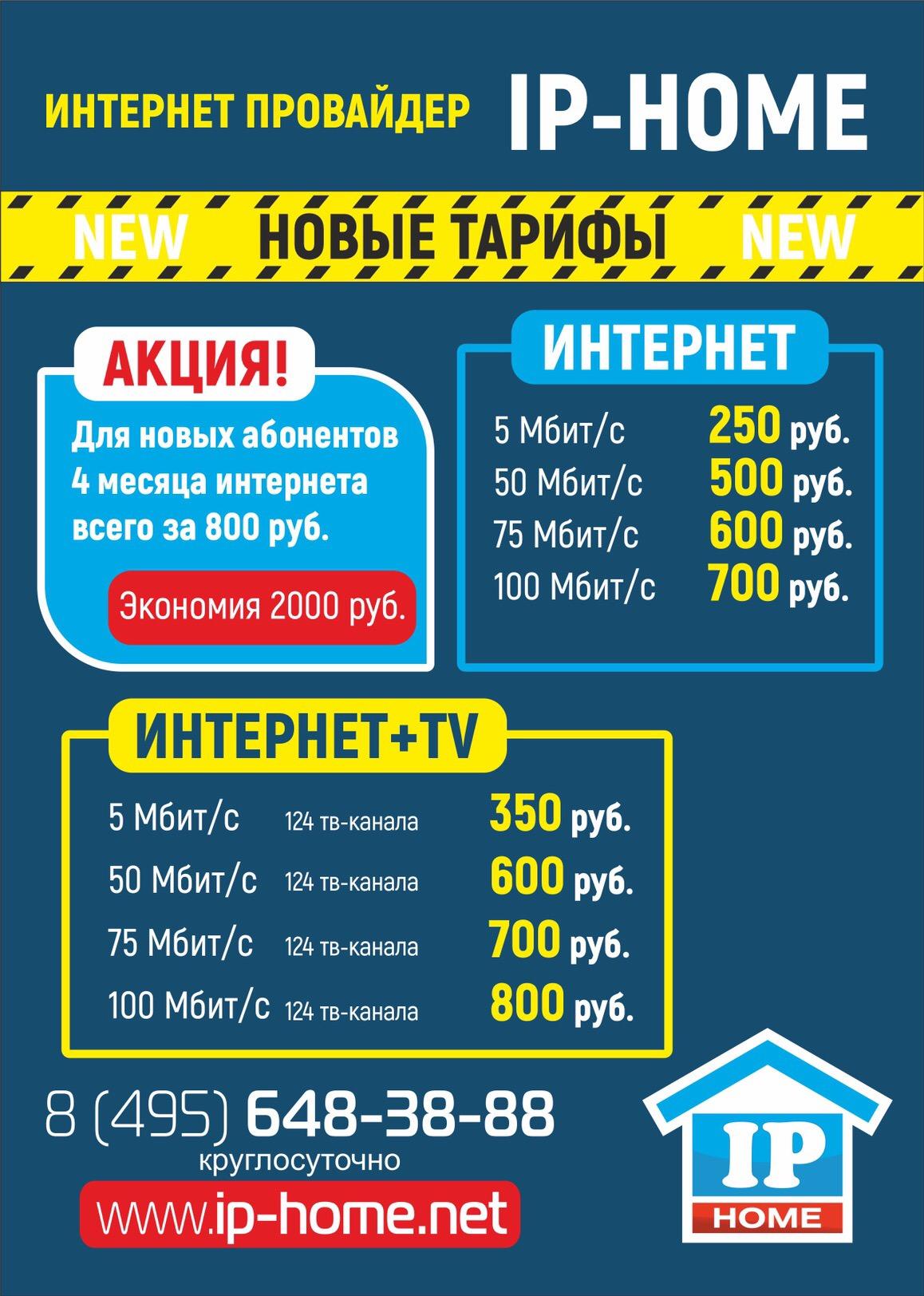 НЕРЕАЛЬНЫЙ ОБВАЛ ЦЕН  Безлимитный скоростной интернет в