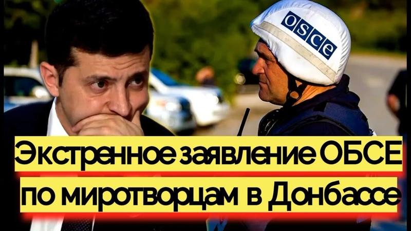 Экстренное заявление О Б С Е по Украине новости