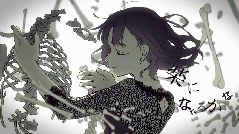 乙女解剖 / DECO*27(Cover) ver.Sou