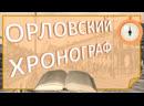 Орловский хронограф Жили были выпуск 3 библиотека онлайн