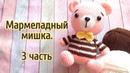 Мармеладный мишка 3 часть - ножки, ушки, хвостик, ручки. Мастер класс игрушка амигуруми крючком.