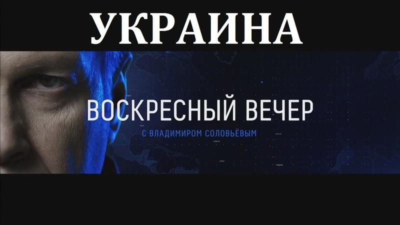 УКРАИНА. Воскресный Вечер с Владимиром Соловьевым 23.09.2018