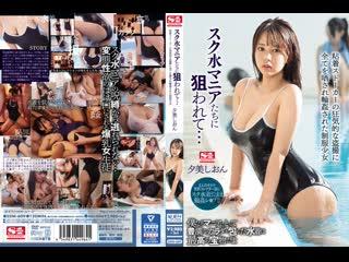 SSNI-609 Shion Yumi