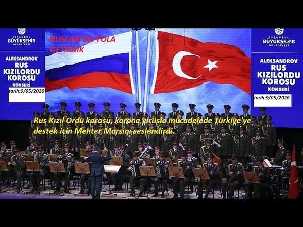 Rus Kızıl Ordu korosu korona virüsle mücadelede Türkiye'ye destek için Mehter Marşını seslendirdi