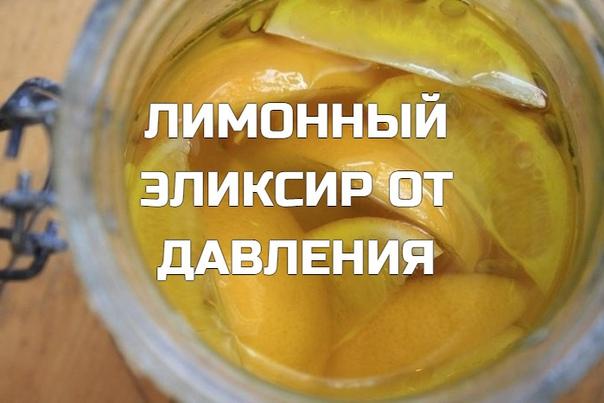 лимонный эликсир от давления этот рецепт будет хорош и при простуде.взять 10 лимонов средней величины, помыть не сильно горячей водой, дать ей стечь, порезать, как в чай, и все сложить в трехлитровую банку. затем положить туда 0,5 л меда, 0,5 л сока
