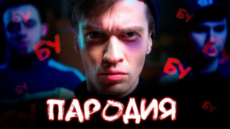 Big Baby Tape GIMME THE LOOT ПАРОДІЯ