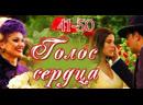 Голос сердца, 41-50, серии из 150, фантастика, драма, мелодрама, Бразилия, 2005