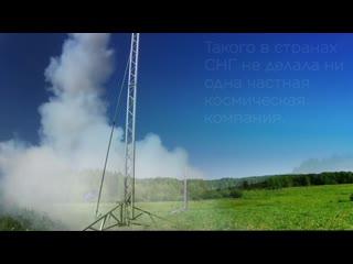 Запуск ракеты Вятка