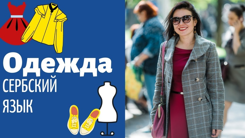 Говорим об одежде Уроки Сербского Языка