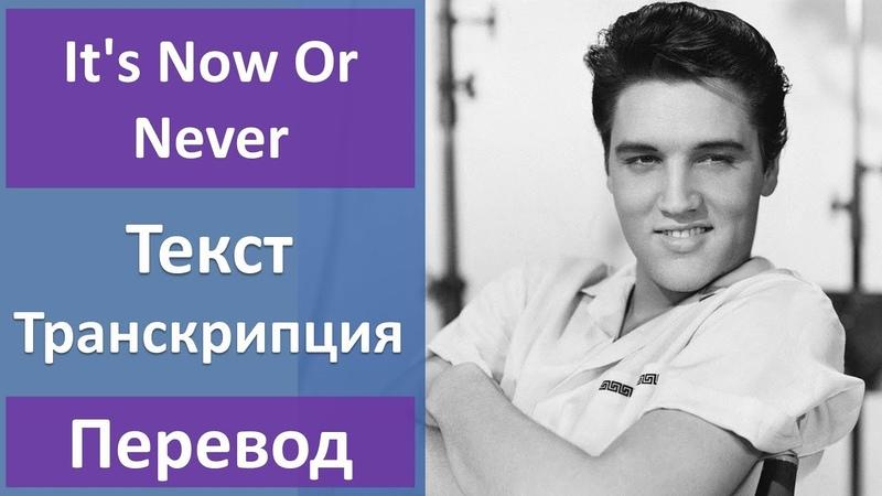 Elvis Presley It's Now Or Never текст перевод транскрипция