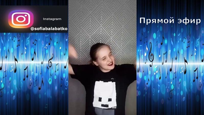 🎤 Северный Флот Поднимая знамя cover by Sofia Balabatko