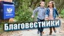 Неудачное благовестие Детские христианские рассказы Журнал Светильник №2 2019 МСЦ ЕХБ