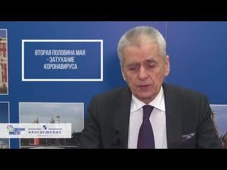 Геннадии Онищенко Коронавирус и человечество
