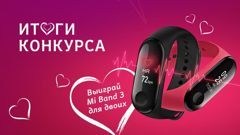 Итоги розыгрыша День Святого Валентина Mi Band 3