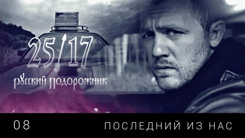 25/17 08. Последний из нас (Русский подорожник 2014)