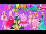 Играем с Пеппой Одеваем куклу Барби Мультики про Свинку Пеппу Peppa Pig