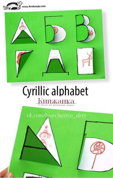 АЛФАВИТ С ОКОШКАМИ Таким алфавитом можно удивить малышей, а заодно и легко выучить его. Придумайте на каждую букву алфавита какой-то рисунок, который можно будет увидеть только когда приоткроешь