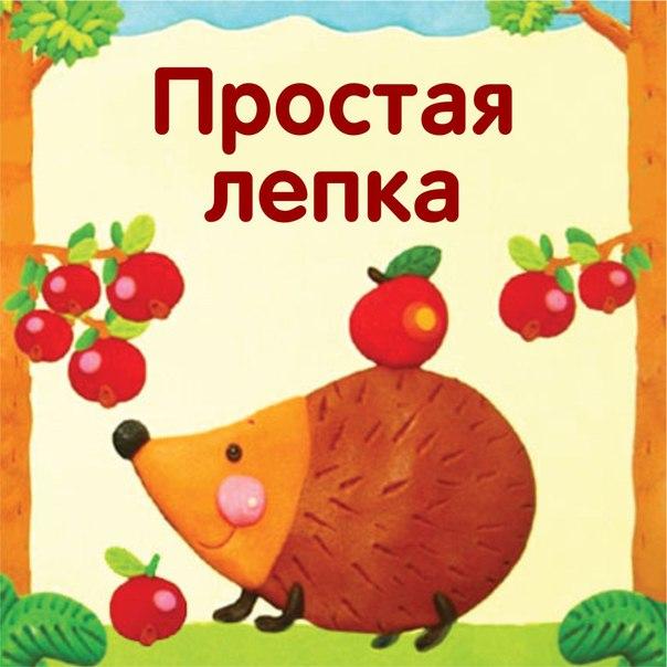 ПРОСТАЯ ЛЕПКА Для малышейАвтор Московка