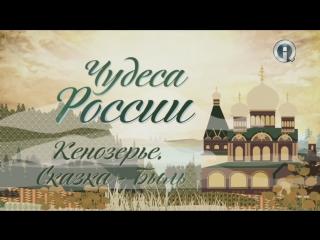 Чудеса России: Кенозерье. Сказка - Быль (Познавательный, история, путешествие, 2013)