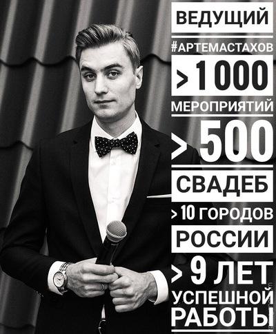 Артем Астахов