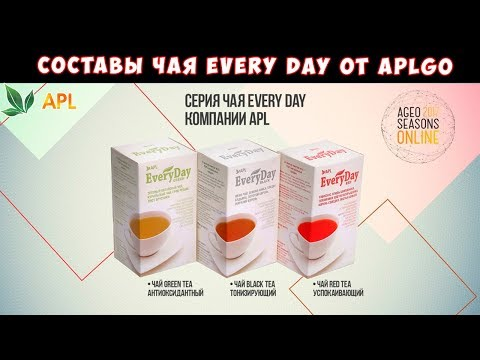 ► AGEO SEASONS 🌟 Составы Чая every day - Николай Шкель.