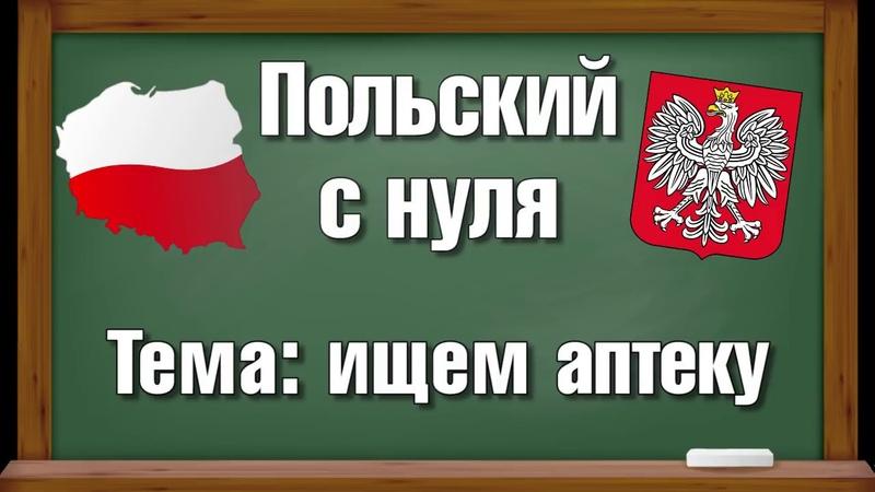 25 Ищем аптеку Польский язык для начинающих Уровень А1 А2