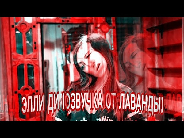 Элли Ди - ВЗЛАМЫВАЕТ ЧАСЫ И ВСОПИМАЕТ БЕЗЗАБОТНОЕ ДЕТСТВО (озвучка)
