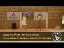 Lotterry Flow IV Фестиваль Акройоги на Алтае 10 Лена Комиссарова и Маша Луговских